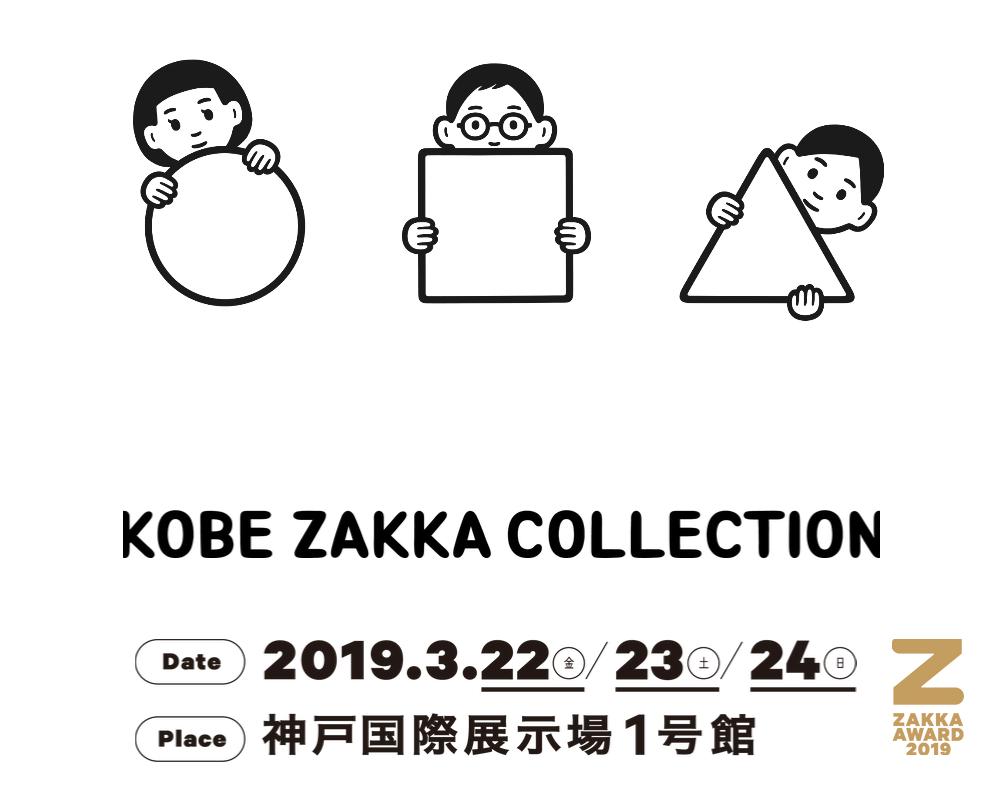 神戸雑貨コレクション