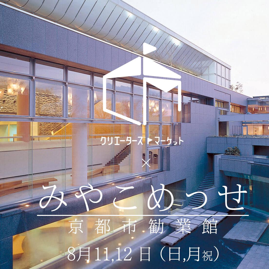 クリエーターズマーケット京都