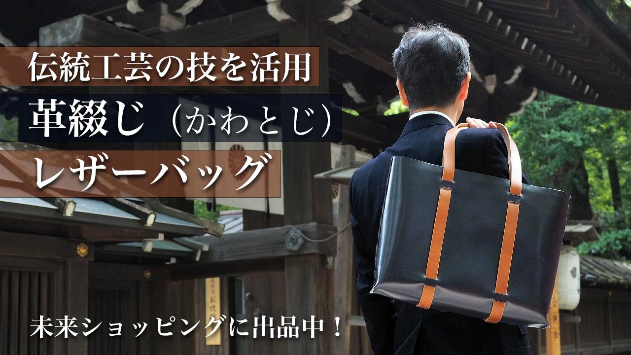 伝統工芸の技を活用された「革綴じ(かわとじ)」レザーバッグ