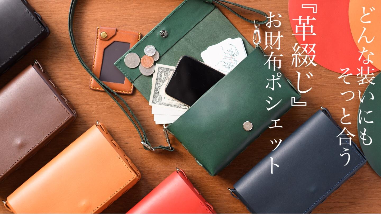 お財布ポシェット、 Makuakeプロジェクト公開中